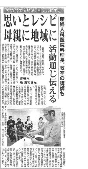 農業新聞.jpg
