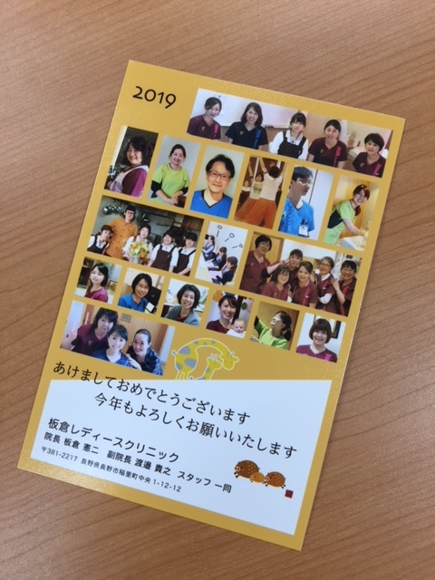 http://www.itakura-cli.jp/staffblog/upload/images/%E5%B9%B4%E8%B3%80%E3%83%96%E3%83%AD%E3%82%B01.jpg
